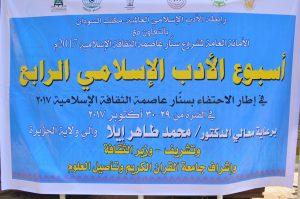 إنطلاق أسبوع الأدب الإسلامي الرابع بتشريف والي ولاية الجزيرة