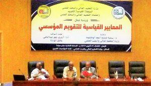 جامعة القرآن الكريم وتأصيل العلوم تشارك في ورشة المعايير القياسيةللتقويم المؤسسي