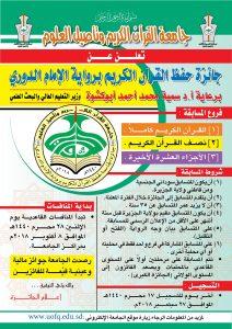 جامعة القرآن الكريم وتأصيل العلوم: جائزة حفظ القرآن الكريم برواية الإمام الدوري