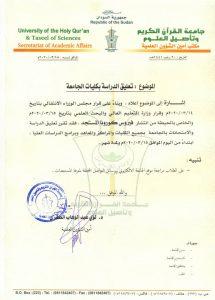 إدارة جامعة القرآن الكريم تصدر قراراً بتعليق الدراسة بكافة الكليات اعتباراً من 15مارس 2020م