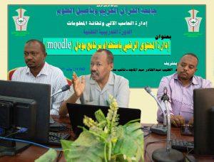 نائب مدير جامعة القرآن الكريم وتأصيل العلوم يخاطب افتتاحية دورة التعليم الإلكتروني للتقنيين