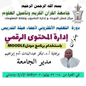 مدير جامعة القرآن الكريم وتأصيل العلوم يخاطب الدورة التدريبية لأعضاء هيئة التدريس في مجال التعليم الالكتروني .