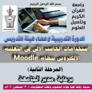 هيئة تحرير الموقع الالكتروني بجامعة القرآن الكريم وتأصيل العلوم تعتمد موجهات جديدة لتطوير الموقع .