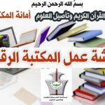 أمانة المكتبات بجامعة القرآن الكريم وتاصيل العلوم تقيم ورشة تقنية في مجال الإيداع والنشر.