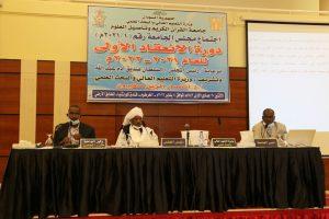 مجلس جامعة القرآن الكريم وتأصيل العلوم يجيز عددا من المشروعات التنموية.