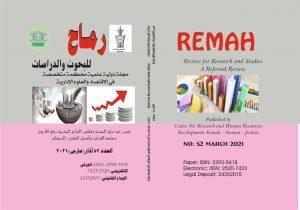 تعاون علمي وبحثي بين جامعة القرآن الكريم وتأصيل العلوم، ومركز البحوث وتطوير الموارد البشرية (رماح ) بالأردن