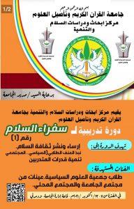 مركز أبحاث ودراسات السلام والتنمية بجامعة القرآن الكريم وتأصيل العلوم يقيم دورة لسفراء السلام ومدير الجامعة يخاطب الجلسة الافتتاحية .
